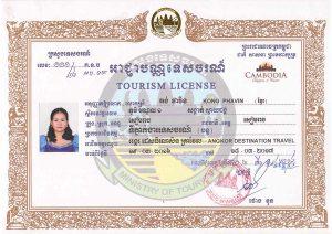 tourism_license_2016